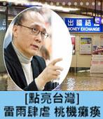 [點亮台灣] 雷雨肆虐 桃機癱瘓- 台灣e新聞