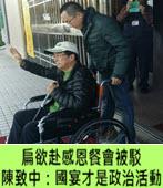扁欲赴感恩餐會被駁 陳致中:國宴才是政治活動- 台灣e新聞