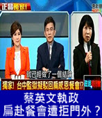 蔡英文執政  扁赴餐會遭拒門外?- 台灣e新聞