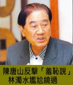 陳唐山反擊「羞恥說」 林濁水尷尬繞過- 台灣e新聞