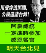 阿扁總統一定準時參加感恩餐會 6月4日台北見- 台灣e新聞