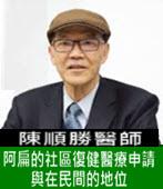 阿扁的社區復健醫療申請與在民間的地位- 台灣e新聞- 台灣e新聞