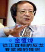 《金恆煒專欄》從江宜樺的反戈看黨國的殘照- 台灣e新聞