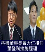 桃機董事長曾大仁接任 蕭登科接總經理 -台灣e新聞
