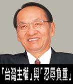 「台灣主權」與「忍辱負重」-◎ 彭明敏 -台灣e新聞