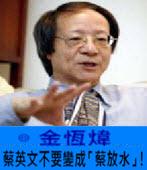 《金恆煒專欄》蔡英文不要變成「蔡放水」!-台灣e新聞