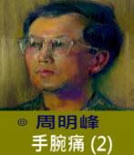 手腕痛 (2) -◎周明峰 - 台灣e新聞