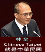 林全稱Chinese Taipei 就是中華民國  -台灣e新聞