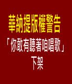華納提版權警告 「你敢有聽著咱唱歌」下架- 台灣e新聞