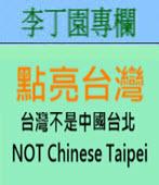點亮台灣,台灣不是中國台北,NOT Chinese Taipei -◎李丁園- 台灣e新聞