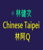 Chinese Taipei 林阿Q-◎林健次 -台灣e新聞