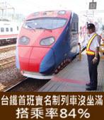 台鐵首班實名制列車沒坐滿 搭乘率84%-台灣e新聞