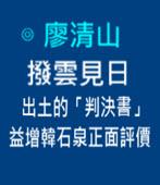 撥雲見日,出土的「判決書」益增韓石泉正面評價 - ◎廖清山 - 台灣e新聞