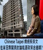 Chinese Taipei 總統蔡英文在家中召集閣員討論能源政策合適嗎? - 台灣e新聞