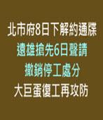 北市府8日下解約通牒 遠雄搶先6日聲請撤銷停工處分 大巨蛋復工再攻防- 台灣e新聞