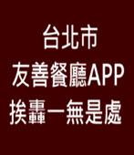 北市友善餐廳APP 挨轟一無是處- 台灣e新聞