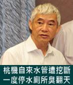 桃機自來水管遭挖斷 一度停水廁所臭翻天- 台灣e新聞
