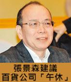節電新招? 張景森建議百貨公司「午休」 - 台灣e新聞
