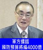 軍方撂話國防預算將編4000億- 台灣e新聞