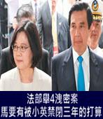 法部舉4洩密案 馬英九要有被小英禁閉三年的打算- 台灣e新聞