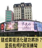 建成圓環活化破功將拆?里長批柯P政策轉彎- 台灣e新聞