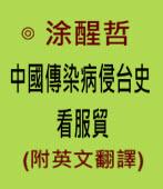中國傳染病侵台史看服貿 -◎涂醒哲 -台灣e新聞