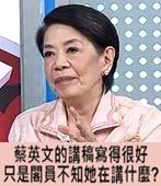 蔡英文的講稿寫得很好,只是閣員不知她在講什麼? -台灣e新聞