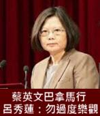 蔡英文巴拿馬行 呂秀蓮:勿過度樂觀- 台灣e新聞