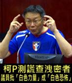 柯P測謊查洩密者 議員批「白色力量」成「白色恐怖」 - 台灣e新聞