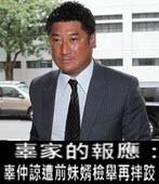 辜家的報應:辜仲諒遭前妹婿檢舉再摔跤 - 台灣e新聞