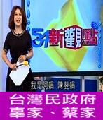 54新觀點-台灣民政府、辜家、蔡家- 台灣e新聞