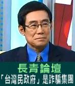 曹長青:「台灣民政府」是詐騙集團 - 台灣e新聞