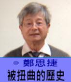 被扭曲的歷史 -◎鄭思捷 -台灣e新聞