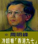 冷眼看「香港九七」-◎周明峰 - 台灣e新聞