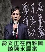 彭文正在西雅圖談陳水扁案 -台灣e新聞