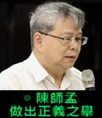 陳師孟 : 做出正義之舉-台灣e新聞
