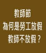 教師節為何是勞工放假,教師不放假?- 台灣e新聞