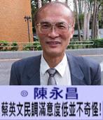蔡英文民調滿意度低並不奇怪! -◎陳永昌 -台灣e新聞
