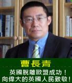 曹長青:英國人為何要退出「歐盟」 - 台灣e新聞