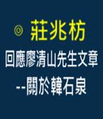 【專文】回應廖清山先生文章--關於韓石泉 - ◎莊兆枋 - 台灣e新聞