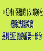根除洗腦教育是轉型正義的重要一部份 -◎ 紅柿(張繼昭)& 鄭英松 - 台灣e新聞