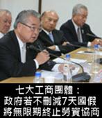 七大工商團體:政府若不刪減7天國假將無限期終止勞資協商  - 台灣e新聞