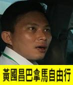 黃國昌巴拿馬自由行 - 台灣e新聞