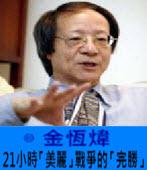 《金恆煒專欄》21小時「美麗」戰爭的「完勝」-台灣e新聞