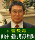 曹長青:習近平「造假」有眾多新發現-台灣e新聞