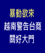 暴動欲來 越南警告台商關好大門- 台灣e新聞