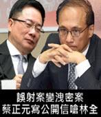 誤射案變洩密案 蔡正元寫公開信嗆林全- 台灣e新聞