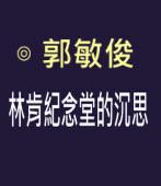 林肯紀念堂的沉思  -◎ 郭敏俊 - 台灣e新聞