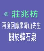 再度回應廖清山先生, 關於韓石泉 - ◎莊兆枋 - 台灣e新聞