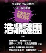 <浩鼎謎團>翁啟惠已有提出警訊? 一半和大多數,差很大!- 台灣e新聞
